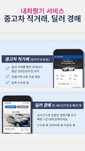 직카 - 신차 중고차 구매 견적 계산기, 내차팔기 - náhled