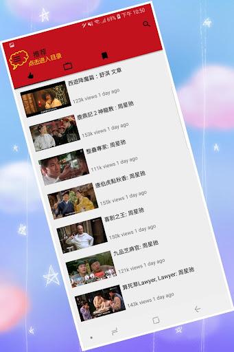 粤语电影 5.0.7 screenshots 1