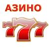 азино 8 8 8