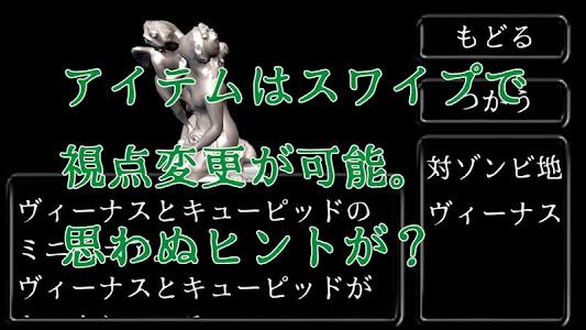 脱出ゲーム ゾンビマナー screenshot 5