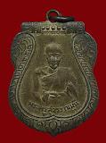 เหรียญหลวงพ่อชิต วัดมหาธาตุ จ.เพชรบุรี รุ่นแรก ปี 2480