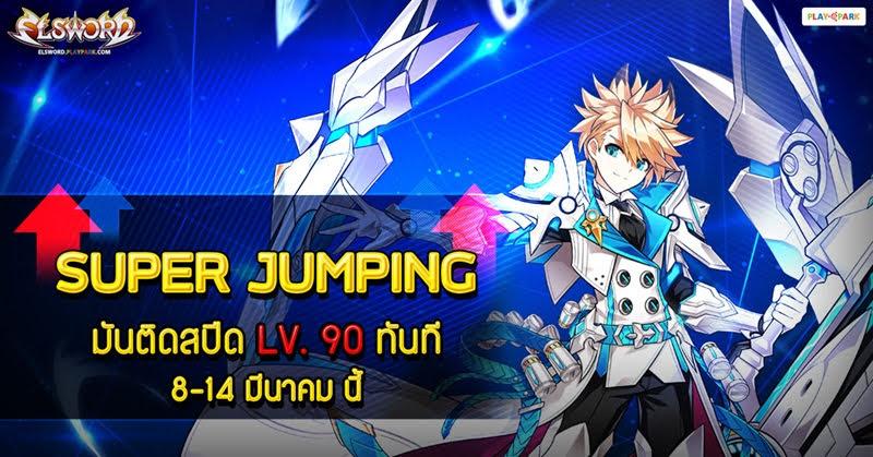 [ELSWORD] กิจกรรมสุดพิเศษ Super Jumping เวลกันให้มัน!