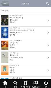 용인대학교 중앙도서관 screenshot 3