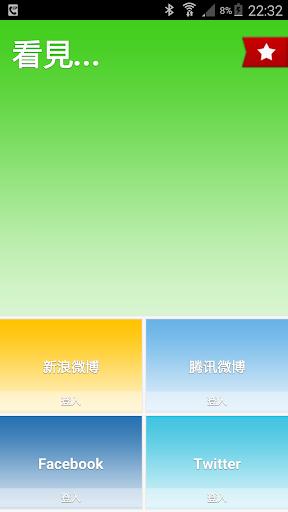 iNews 愛新聞 : iMeNews全球新聞