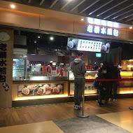 【台北】老蔡水煎包