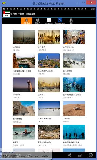 迪拜旅游指南Tristansoft
