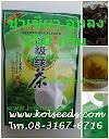 ชาเขียวโออิชิ ชาเขียวอู่หลงกลิ่นมะลิ