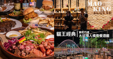 Mao King 貓王經典 Restaurant & Bar
