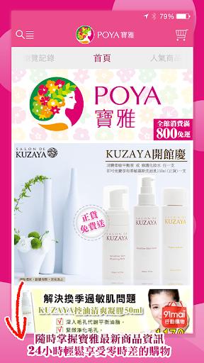 POYA寶雅-流行美妝行動網站