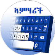 Amharic Keyboard: Type In Amharic Input Method