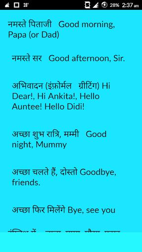 玩免費教育APP|下載English Hindi app不用錢|硬是要APP