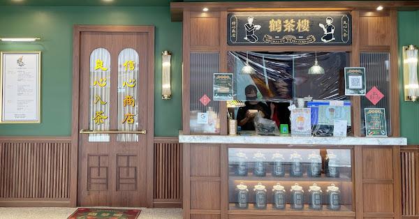 鶴茶樓- 鶴頂紅茶商店 北車信陽店