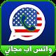 رقم امريكي مجاني للواتس اب 2018 (app)