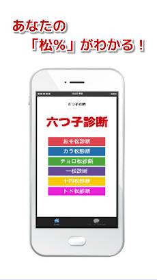 「松度」がわかる診断アプリ!六つ子診断for おそ松さんのおすすめ画像1