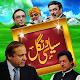 Syasi Dangal ( عمران خان vs پاکستانی سیاستدان ) APK