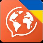 Learn Ukrainian Free icon