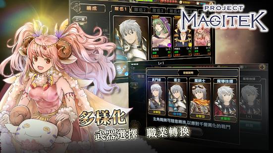 Project Magitek 魔導計劃 - náhled