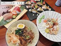 九野町 日式丼飯 寿司店