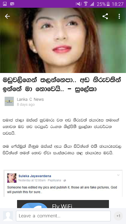 Gossip Reader - Sri Lanka- screenshot