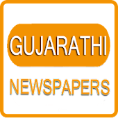 All Gujarati News Paper