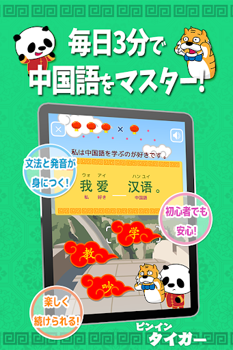 1日3分で中国語をマスター ピンインタイガーKids