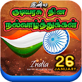 Tamil Republic Day Images, Wishes