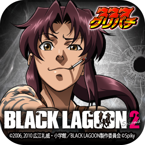 [GP]BLACK LAGOON2(パチスロゲーム) 博奕 App LOGO-APP開箱王