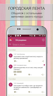 Download Мамы Иркутска For PC Windows and Mac apk screenshot 4