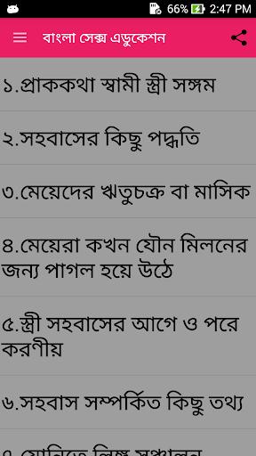Bengali Sex Education