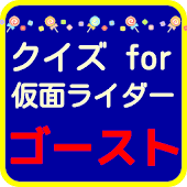 クイズ for仮面ライダーゴースト 子供用無料アプリ