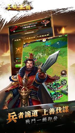 正統三國-經營策略國戰手遊 創新自由戰鬥 1.6.64 screenshot 2092594