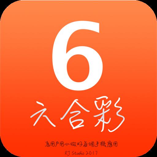 香港六合彩 Mark Six Free
