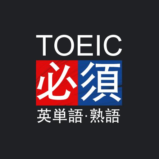 TOEIC必須英単語・熟語 icon