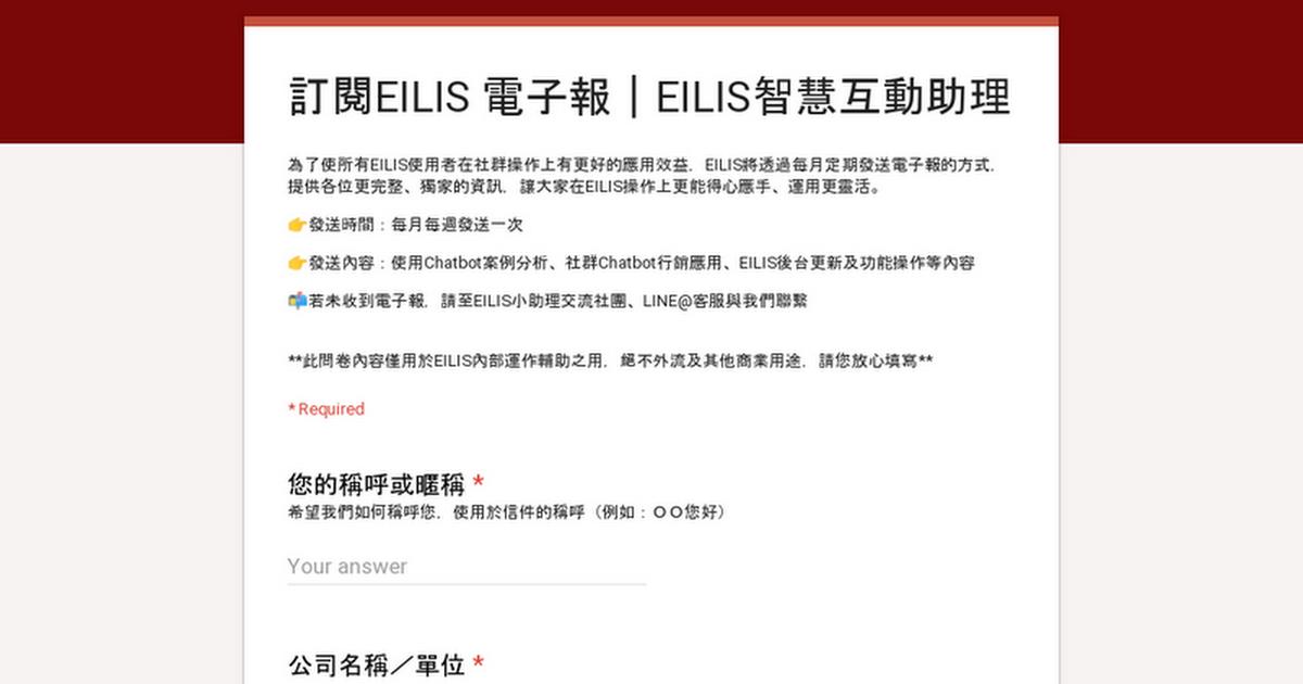 訂閱EILIS 電子報 EILIS智慧互動助理