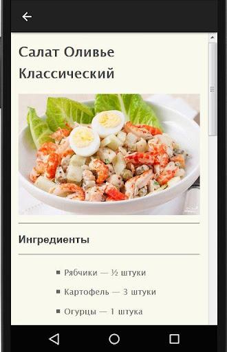 Оливье рецепт салата screenshot 11
