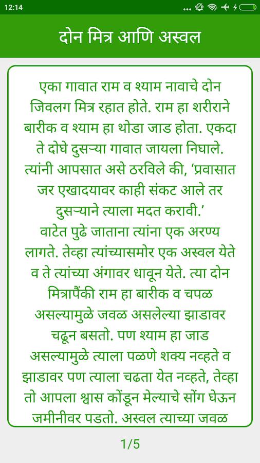 Comedy drama script in marathi pdf free download filehippo