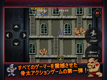 Ghosts'n Goblins MOBILE- screenshot thumbnail