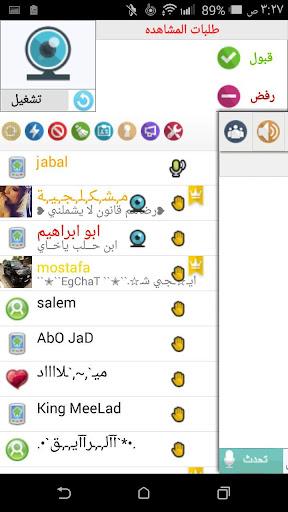 EgChat - u062fu0631u062fu0634u0629 u0635u0648u062au064au0629 11.9.9.9 screenshots 3