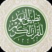 Moshaf AlFahad APK