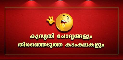 Kusrthi Chodhyangal-Kadamkathakal - Apps on Google Play