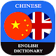 Download Chinese to English Dictionary Everyday For PC Windows and Mac