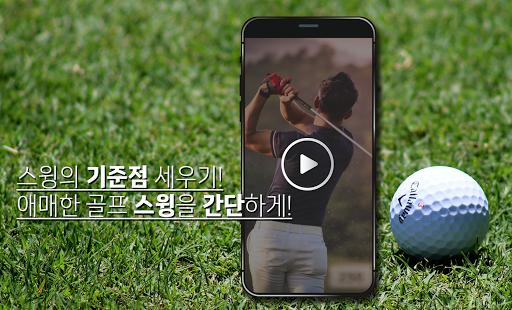 무료 골프레슨 - 인기 골프 레슨 영상 모음, 초보자부터 상급자까지 무료 강습 이미지[1]
