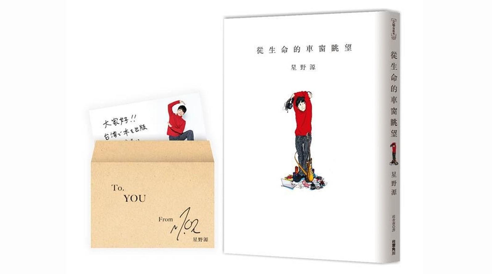 星野源書籍 《從生命的車窗眺望》即將於台灣發行!