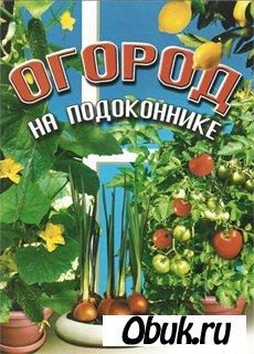 Книги на тему выращивания овощей и трав на окне 1259224996_320