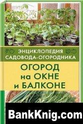 Книги на тему выращивания овощей и трав на окне 1267475686_ogorod-na-balkone-250