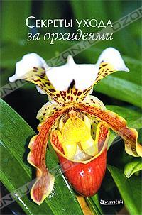 """Конкурс орхидей """"Апрельская капель"""" - Страница 5 A7e4c5487520"""