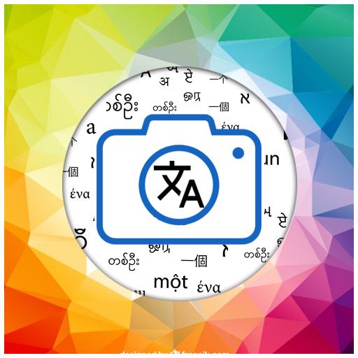 Camera Translator апликације на Google Play у