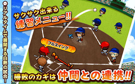 ぼくらの甲子園!ポケット 高校野球ゲーム 4.5.0 screenshot 640326