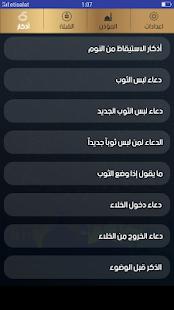 App برنامج المؤذن والقبلة و حصن المسلم APK for Windows Phone