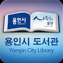 용인시도서관 icon